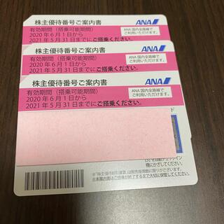 エーエヌエー(ゼンニッポンクウユ)(ANA(全日本空輸))のANA株主優待券 3枚セット 送料無料(航空券)
