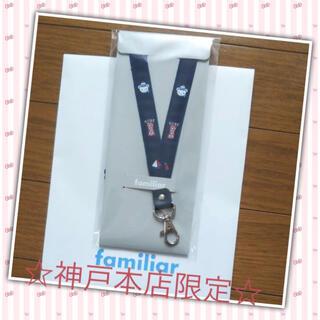 familiar - 【新品未使用】familiar ネックストラップ ★神戸本店限定★