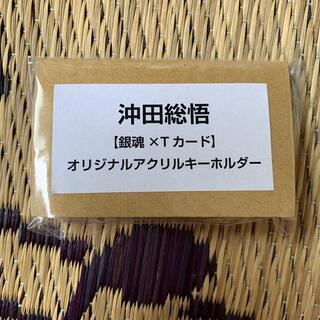 シュウエイシャ(集英社)の銀魂 沖田 TSUTAYA Tカード オリジナルアクリルキーホルダー アクキー(キーホルダー)