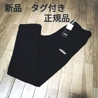 adidas - 新品 adidas ストレッチパンツ BLACK