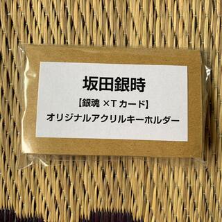 シュウエイシャ(集英社)の銀魂 銀時 TSUTAYA Tカード オリジナルアクリルキーホルダー アクキー(キーホルダー)