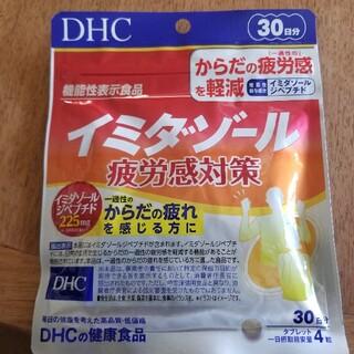 ディーエイチシー(DHC)のDHC イミダゾール疲労感対策(その他)
