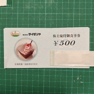 千円分 サイゼリヤ 株主優待券④(レストラン/食事券)
