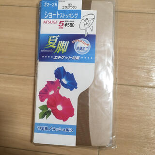 アツギ(Atsugi)の消臭加工ショートストッキング5足組(タイツ/ストッキング)
