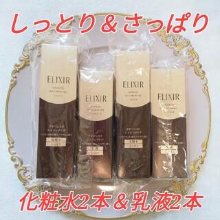 ELIXIR - エリクシールアドバンスド化粧水と乳液(しっとり&さっぱり)4本セット