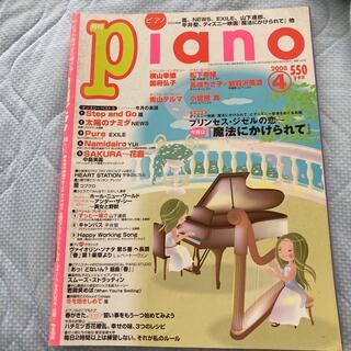 ヤマハ(ヤマハ)の月刊ピアノ 2008年4月号 ピアノ楽譜 YAMAHA(ポピュラー)