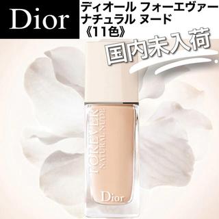 ディオール(Dior)の国内未入荷 Dior ディオール スキン フォーエヴァー ナチュラル ヌード(ファンデーション)