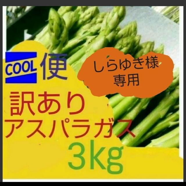 しらゆき様専用朝どりアスパラガス\(^_^)/ 食品/飲料/酒の食品(野菜)の商品写真