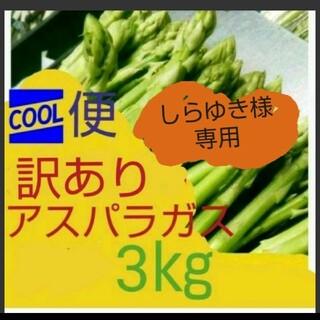 しらゆき様専用朝どりアスパラガス\(^_^)/(野菜)
