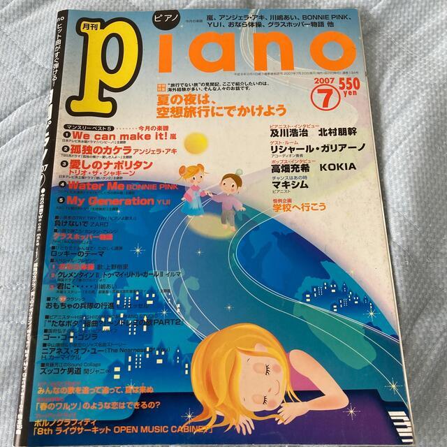 ヤマハ(ヤマハ)の月刊ピアノ 2007年7月号 ピアノ楽譜 YAMAHA 楽器のスコア/楽譜(ポピュラー)の商品写真