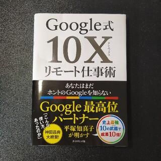 ダイヤモンドシャ(ダイヤモンド社)のGoogle式10Xリモート仕事術 あなたはまだホントのGoogleを知らない(ビジネス/経済)