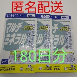 ディーエイチシー(DHC)の【新品、未開封品、匿名配送】DHC マルチミネラル 60日分3袋(その他)