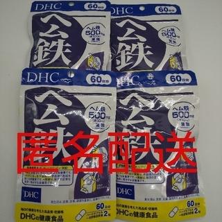 ディーエイチシー(DHC)の【ラクマパック匿名配送】DHC ヘム鉄 60日分4袋(その他)