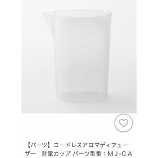 ムジルシリョウヒン(MUJI (無印良品))の無印 アロマディフューザー 用 軽量カップ2つ(アロマディフューザー)
