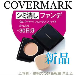 COVERMARK - COVER MARK フローレスフィット   FR20 30日分