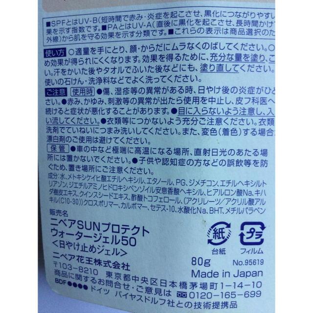ニベア(ニベア)の日焼け止め コスメ/美容のボディケア(日焼け止め/サンオイル)の商品写真