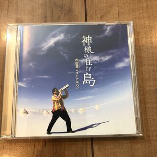 「神様の住む島」松田昌ベストアルバム(ヒーリング/ニューエイジ)