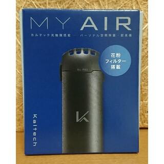 カルテック マイエア MYAIR 花粉フィルター搭載 空気清浄機