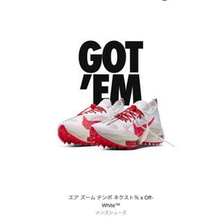 NIKE - Nike Off-White エアズームテンポネクスト% 27cm ホワイト