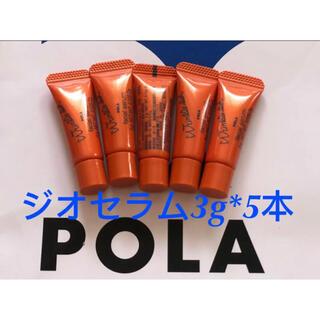 ポーラ(POLA)の【お得】pola リンクルショット ジオセラム3g*5本(美容液)