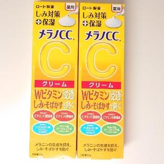 ロート製薬 - メラノCC 薬用 しみ対策保湿クリーム(23g)☓2箱