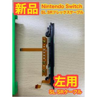 ニンテンドースイッチ(Nintendo Switch)のNintendo スイッチ ジョイコン SLSRフレックスケーブル左右交換用(家庭用ゲーム機本体)