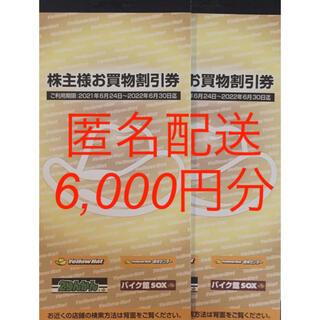 イエローハット 株主優待券 2冊 6,000円分(その他)