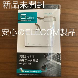 エレコム(ELECOM)のUSB タイプCハブ ELECOM(PC周辺機器)