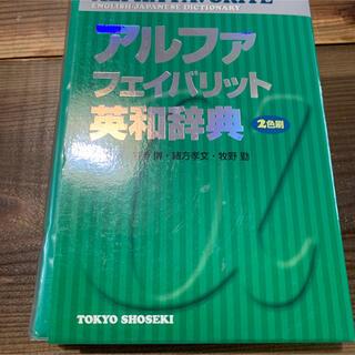 トウキョウショセキ(東京書籍)の東京書籍 英和辞典(語学/参考書)