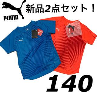 PUMA - 140 新品 2点 セット プーマ 半袖 プラクティス オレンジ ブルー
