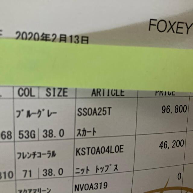 FOXEY(フォクシー)のFOXEY レア! 96,800円 スカート シアーサーキュラー シルクコットン レディースのスカート(ロングスカート)の商品写真