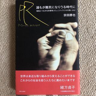 誰もが難民になりうる時代に 福島とつながる京都発コミュニティラジオの問いかけ(人文/社会)