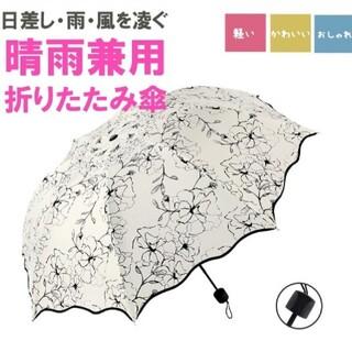 折りたたみ 傘 日傘 晴雨兼用 完全遮光 UVカット 耐風 撥水 軽量 花柄 レ