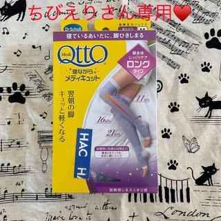 MediQttO - 【新品未開封】寝ながらメディキュット ロングタイプ ラベンダー M