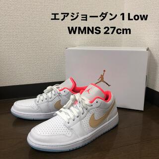 ナイキ(NIKE)のNIKE AIR JORDAN1 LOW SE WMNS27cm(スニーカー)
