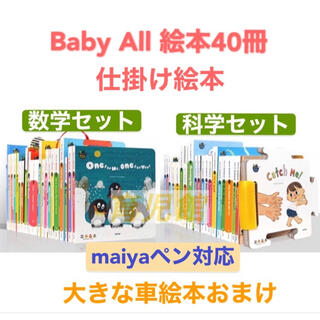 Baby All 数学&科学セット 立体仕掛け絵本40冊 新品