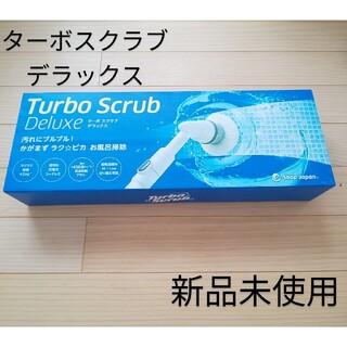 ターボスクラブ デラックス  電動ブラシ洗浄機  ショップジャパン