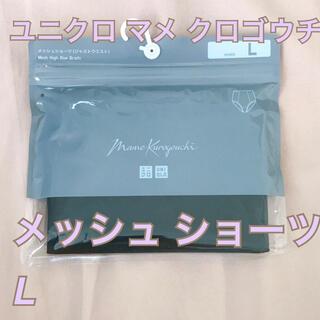ユニクロ(UNIQLO)のユニクロ マメ クロゴウチ メッシュ ショーツ 黒 L ブラック 新品未使用(その他)