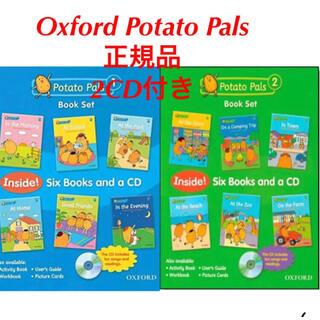 Potato Pals 英語絵本 CD付き 専用(洋書)