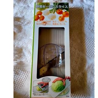 新品未使用★サンクラフトキャベツ用スライサー(調理道具/製菓道具)