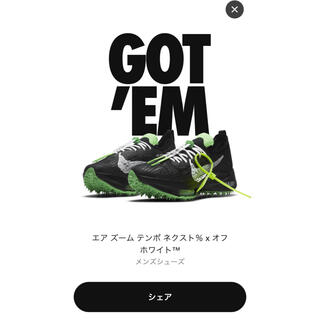 OFF-WHITE - Nike off white エアズーム テンポ ネクスト 26cm