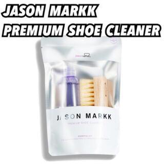 ジェイソンマーク プレミアムシュークリーナー(洗剤/柔軟剤)