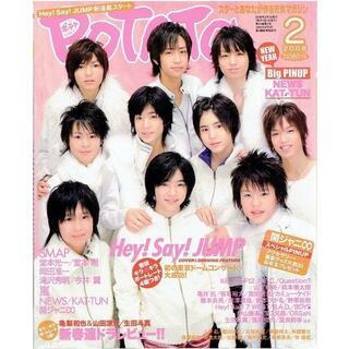 ヘイセイジャンプ(Hey! Say! JUMP)のPOTATO 2008年2月号・Hey!Say!JUMP   yf(アート/エンタメ/ホビー)
