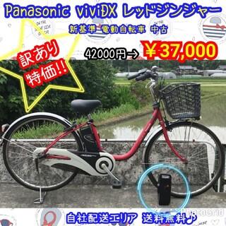 パナソニック(Panasonic)のPanasonic viviDX 赤 26インチ 新基準 電動自転車 中古(自転車本体)