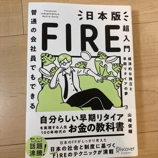 ダイヤモンドシャ(ダイヤモンド社)の普通の会社員でもできる日本版FIRE超入門(ビジネス/経済)
