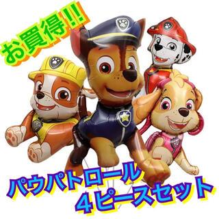 パウパトロール☆4点セット☆バルーン☆風船☆誕生日☆パーティー☆バースデー☆犬