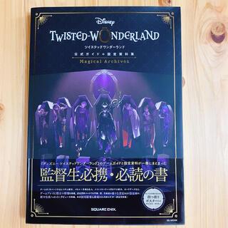 ディズニー(Disney)のツイステ 公式ガイド(イラスト集/原画集)