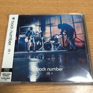 バックナンバー(BACK NUMBER)の瞬き(初回限定盤)(ポップス/ロック(邦楽))