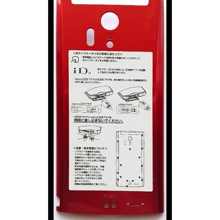 エヌティティドコモ(NTTdocomo)のドコモ F-05D リアカバー 新品(モバイルケース/カバー)