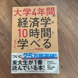 カドカワショテン(角川書店)の大学4年間の経済学が10時間でざっと学べる(その他)